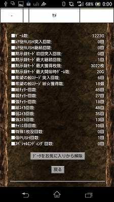 Screenshot_2014-03-25-00-00-19.jpg