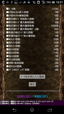 Screenshot_2014-06-30-18-51-05.jpg
