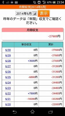 Screenshot_2014-06-30-23-54-30.jpg