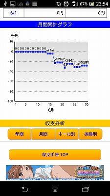 Screenshot_2014-06-30-23-54-54.jpg