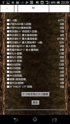 Screenshot_2014-07-02-23-29-54.jpg