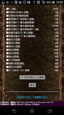Screenshot_2014-07-08-19-09-08.jpg