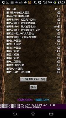 Screenshot_2014-07-14-23-05-46.jpg