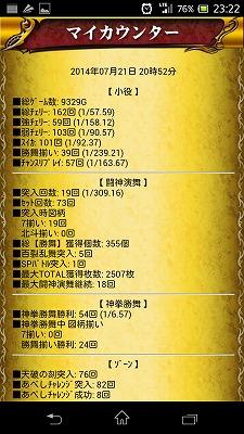 Screenshot_2014-07-21-23-22-36.jpg