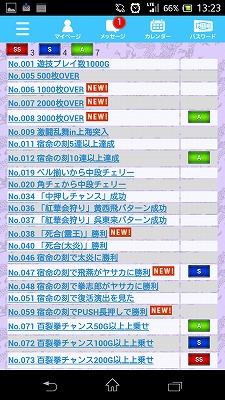 Screenshot_2014-07-24-13-23-57.jpg