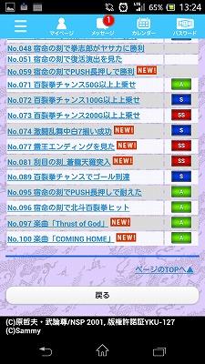Screenshot_2014-07-24-13-24-11.jpg