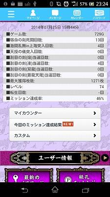 Screenshot_2014-07-25-23-24-15.jpg