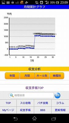 Screenshot_2014-08-02-23-09-25.jpg
