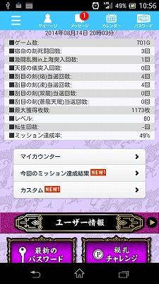 Screenshot_2014-08-14-22-56-23.jpg