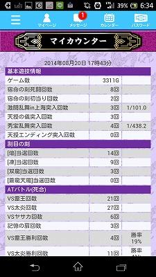 Screenshot_2014-08-20-18-34-23.jpg
