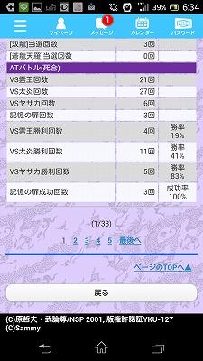 Screenshot_2014-08-20-18-34-40.jpg