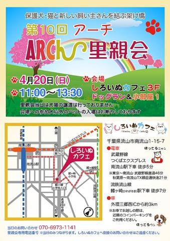 ARCh-satooyakai-10-1.jpg
