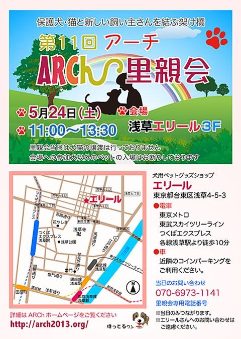 ARCh-satooyakai-11-1.jpg