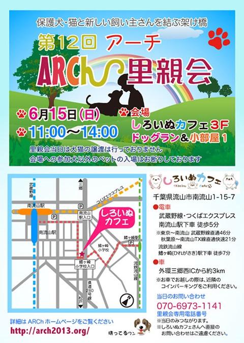 ARCh-satooyakai-12-1.jpg