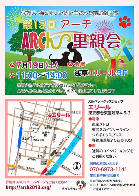 ARCh-satooyakai-13-1.jpg