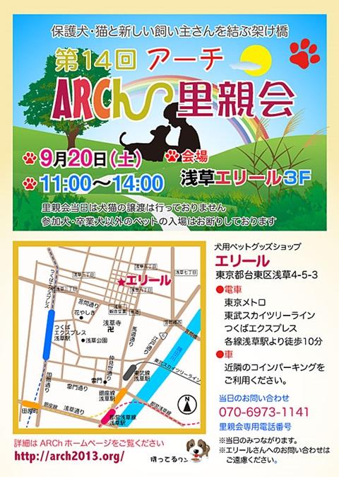 ARCh-satooyakai-14-1.jpg