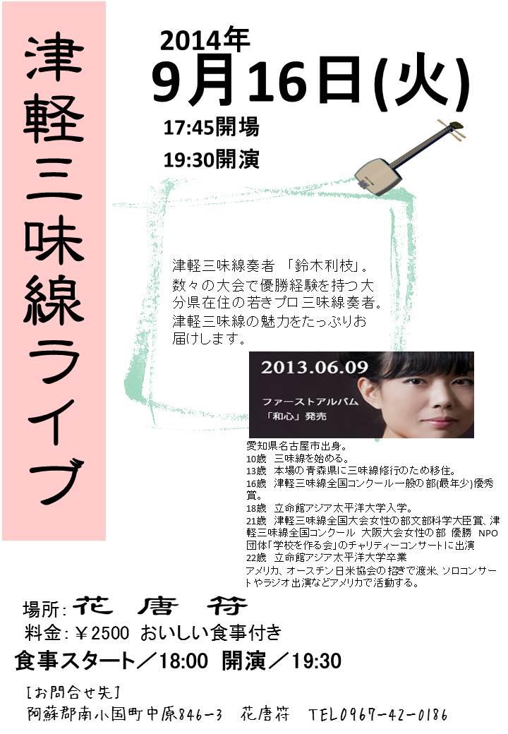 三味線ライブ9月16日