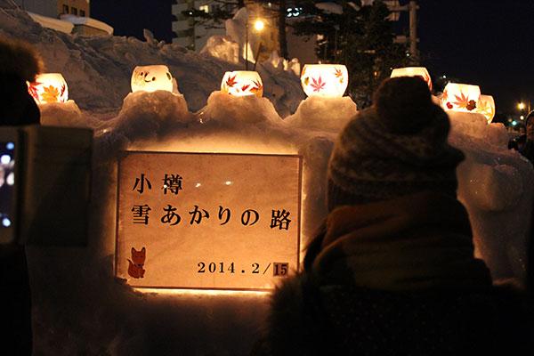 小樽雪あかりの道2