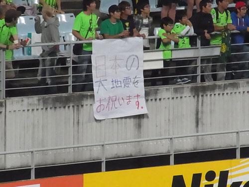 大地震をお祝いする韓国人