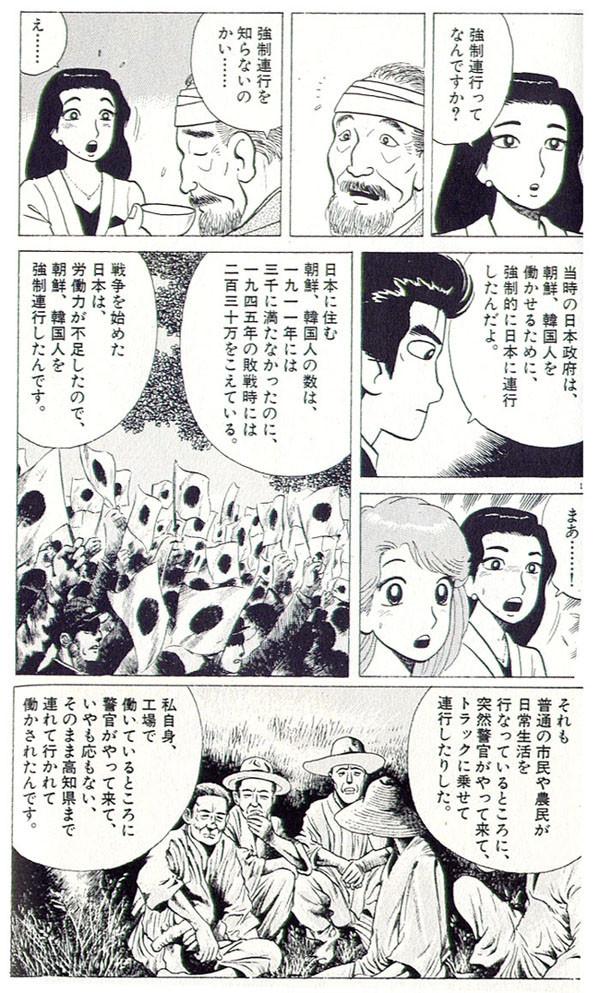 歴史捏造漫画