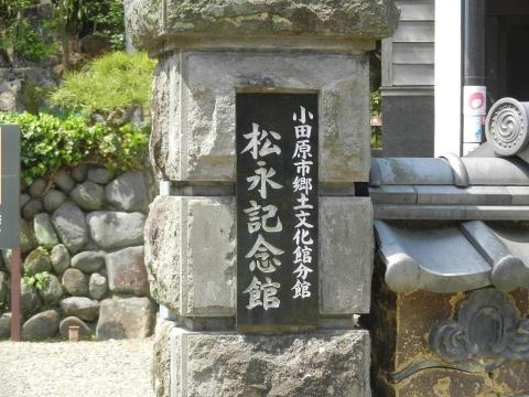 DSCN0015  松永