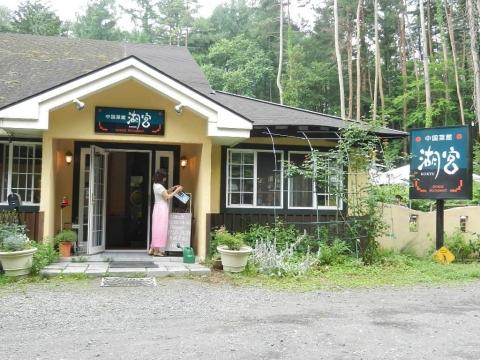 DSCN9964 湖宮