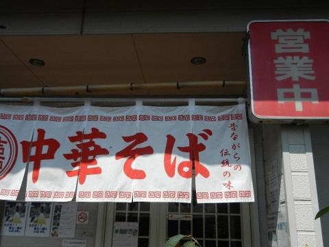 DSCN9991 餃子