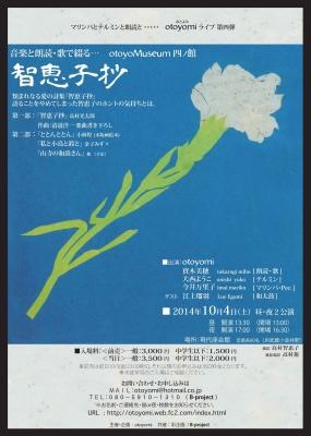 chieko_1.jpg