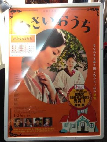CHIISAIOUCHI20140223.jpg