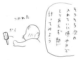 20140915-7.jpg