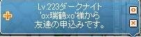 Maple140811_203101.jpg