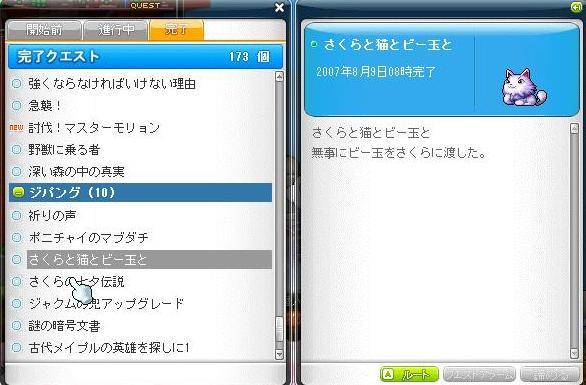 Maple140815_233558.jpg
