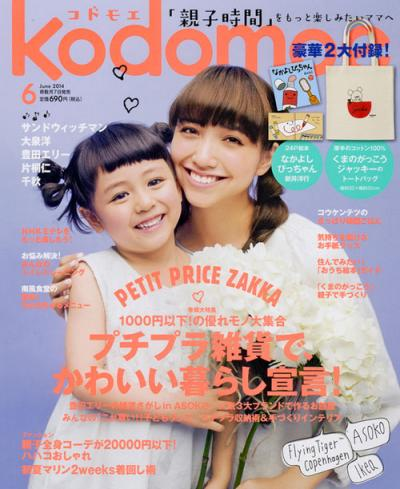 hyoshi_500_convert_20140501144356.jpg