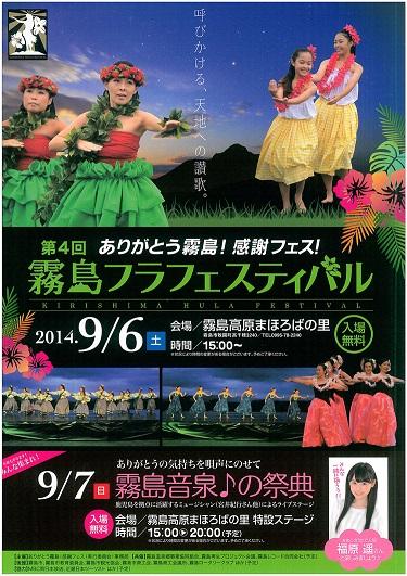 kirifura_2014.jpg