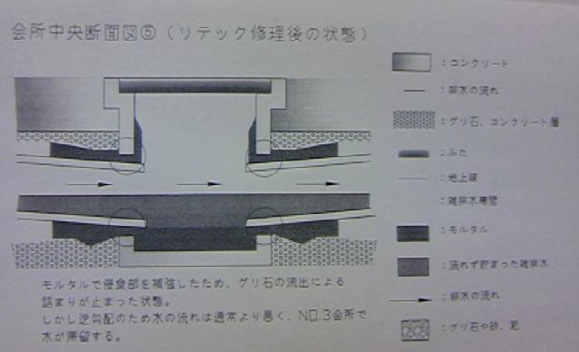 積水ハウス裁判図面06