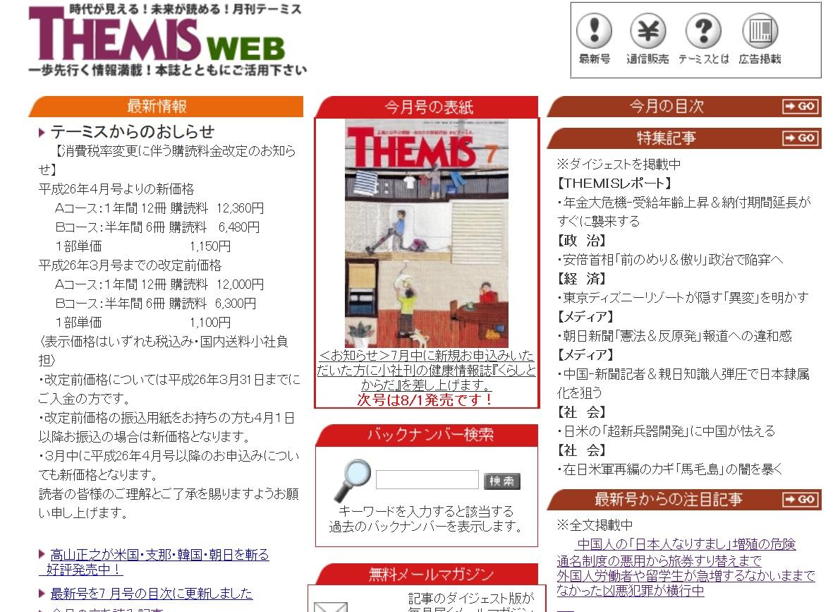 THEMIS7.jpg