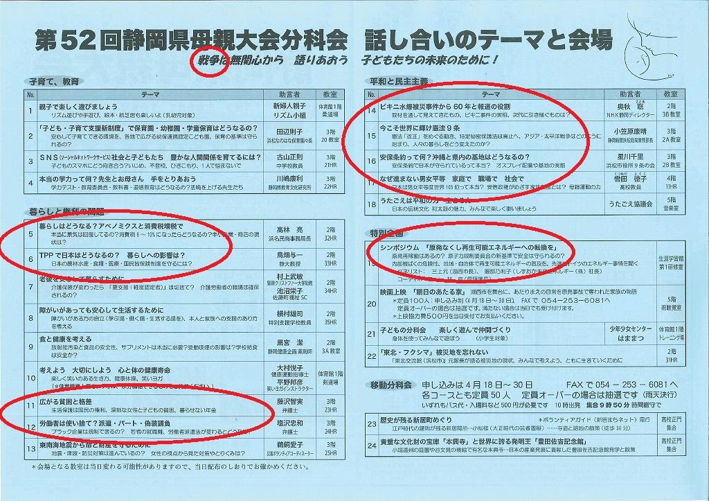 hahaoyataikai2-1.jpg