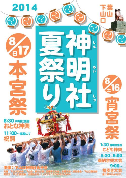 夏祭り2014_a