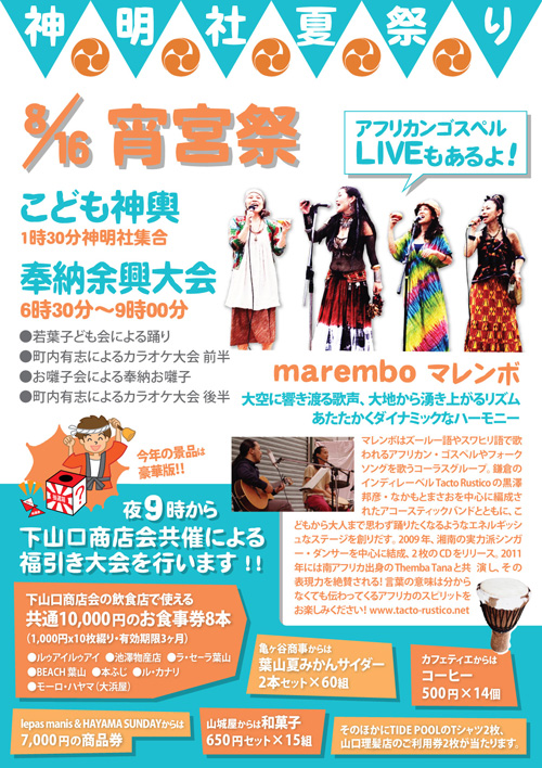 夏祭り2014_b