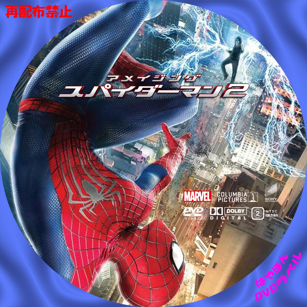 はやぽんの楽園アメイジング・スパイダーマン2トラックバックURL