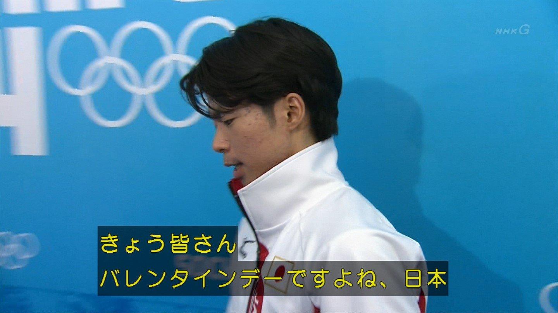 町田樹、ソチオリンピックでのインタビューで「逆バレンタイン」発言