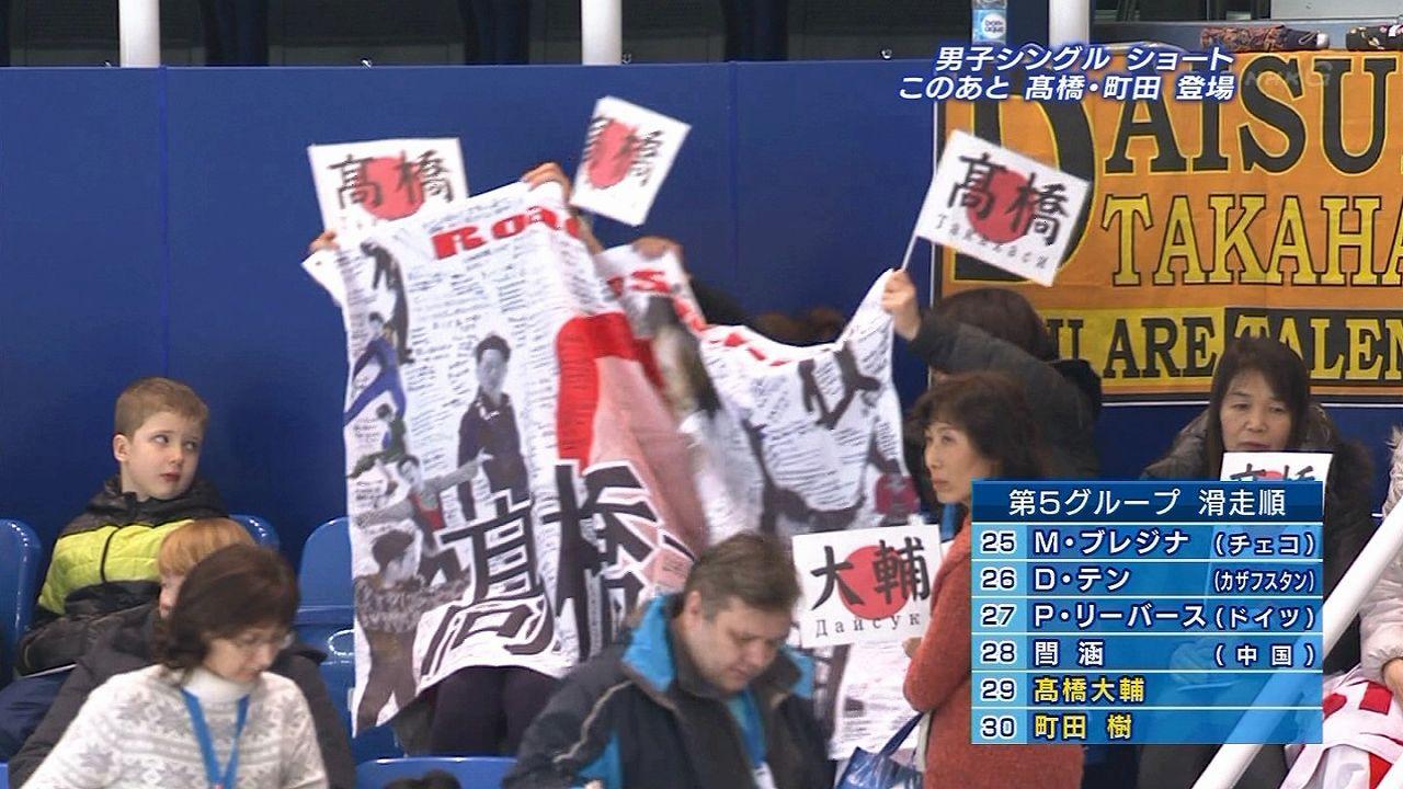高橋大輔のファン