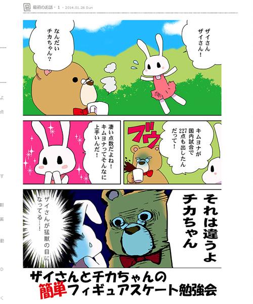 キム・ヨナの異常な高得点についての謎を解説した漫画