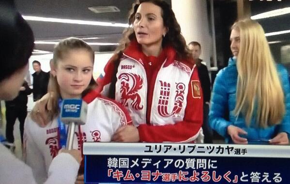 「キム・ヨナ選手によろしく」と答えるユリア・リプニツカヤ