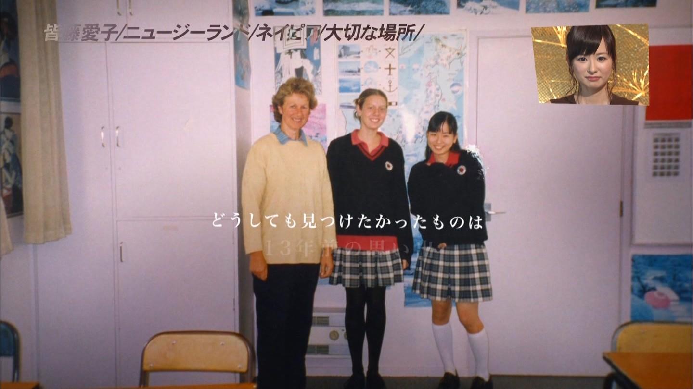 「アナザースカイ」で紹介された皆藤愛子の高校時代