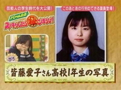 高校1年の皆藤愛子