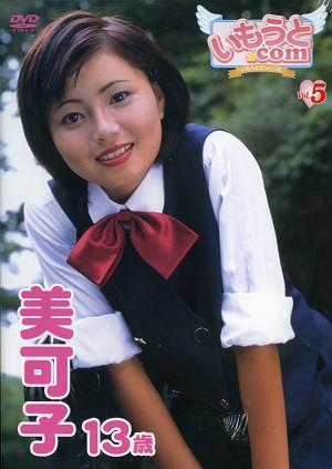 美可子13歳
