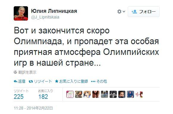 ユリア・リプニツカヤのツイッター