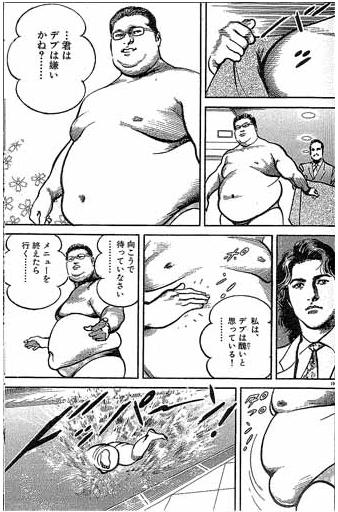 池上遼一の漫画
