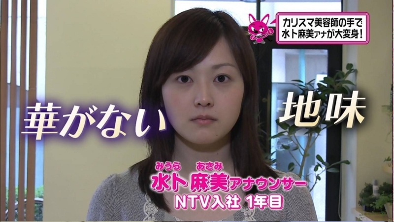 日本テレビ入社1年目の水卜麻美アナ